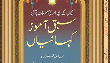عارف محمود کسانہ کی کتاب سبق آموز کہانیاں شائع کردی گئی