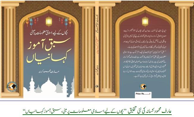 Afkar E Taza