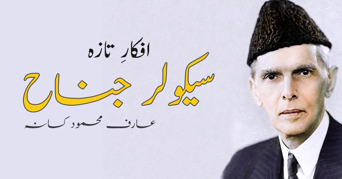 Afkar E Taza M. Ali Jinnah