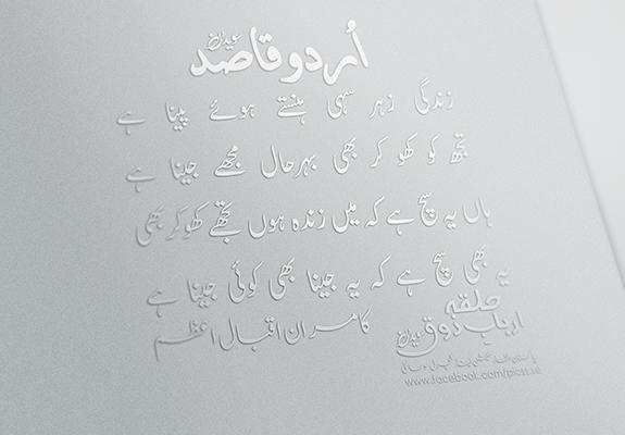 Zindagi zehar hai hanste howe pina hai, Tujh ko khokar bhi beharhal mujhe jina hai - Kamran Iqbal Azam