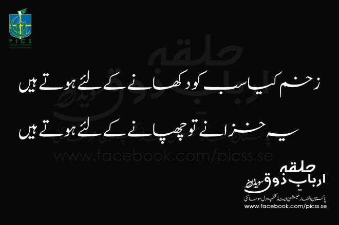 Urdu Poetry Jamil Ahsan