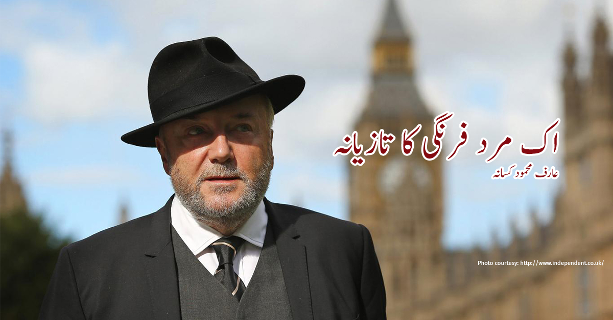جارج گیلوے معروف برطانوی سیاستدان اور مصنف ہیں۔