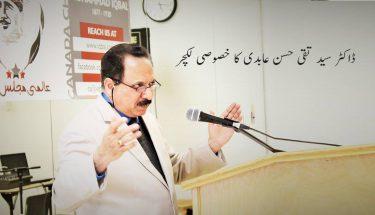 ڈاکٹر سید تقی حسن عابدی کا خصوصی لکچر