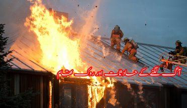 آگ لگنے کے حادثات اور روک تھام