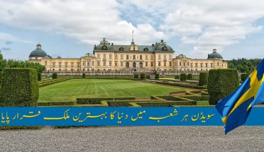 سویڈن ہر شعبہ میں دنیا کا بہترین ملک قرار پایا