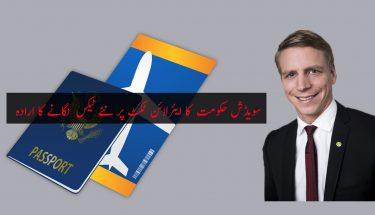 سویڈش حکومت  کا ایئرلائن ٹکٹ پر نئے ٹیکس  لگانے کا ارادہ