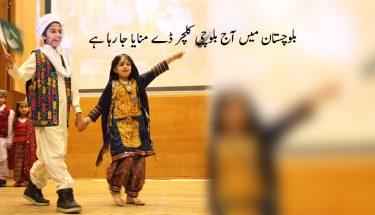 بلوچ کلچر ڈے انتہائی جوش و خروش سے منایا جا رہا ہے