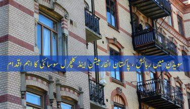 سویڈن میں رہائش ، پاکستان انفارمیشن اینڈ کلچرل سوسائٹی کا اہم اقدام