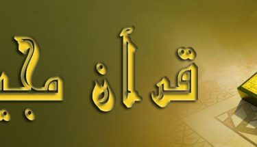 قرآن ایک ضابطہِ حیات