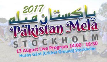 سالانہ پاکستان میلہ 13 اگست کو سٹاک ہوم میں ہوگا
