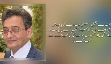 جناب جمیل احسن صاحب پاکستان اکیڈمی آف لیٹرز کا ممبر منتخب ہونے پر مبارک باد