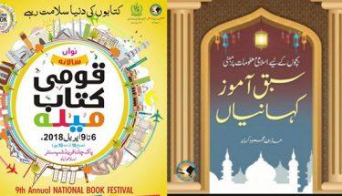 عظیم الشان قومی کُتب میلہ، عارف کسانہ کی کتاب بھی دستیاب ہوگی