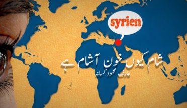 شام کیوں خون آشام ہے
