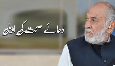 منال جہانزیب کے والد محترم کیلئے دعائے صحت کی اپیل