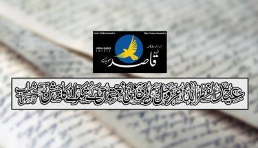 عید الفطر : اللہ تعالیٰ کی دی ہوئی نعمتوں کے شکرانے کا جشن