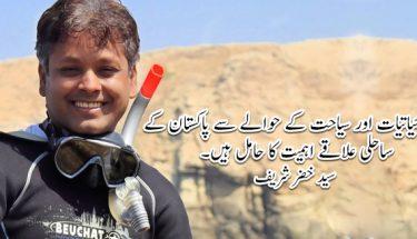 پاکستان میں بحری حیاتیات اور سیاحت