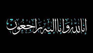 اطلاع برائے نماز جنازہ