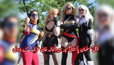 پہلی مسلمان پاکستانی سپر ہیروکمالہ خان عرف مس مارول