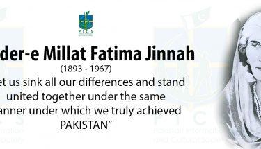 مادر ملت محترمہ فاطمہ جناح کی 51 ویں برسی