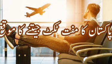 پاکستان کا ہوائی ٹکٹ جیتنے کا موقع