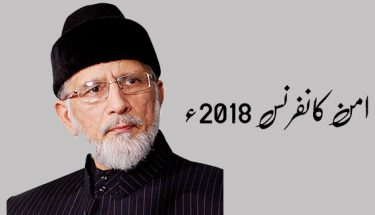 منہاج القرآن انٹرنیشنل سویڈن کے زیراہتمام امن کانفرنس 2018ء