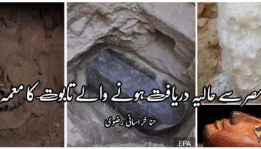 مصر سے حالیہ دریافت ہونے والے تابوت کا معمہ