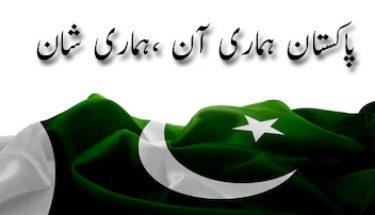 پاکستان ہماری آن ،ہماری شان