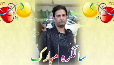 جناب راجہ ناظم فراز کو سالگرہ مبارک ہو