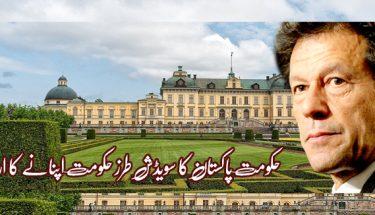 حکومت پاکستان کا سویڈش طرز حکومت اپنانے کا ارادہ