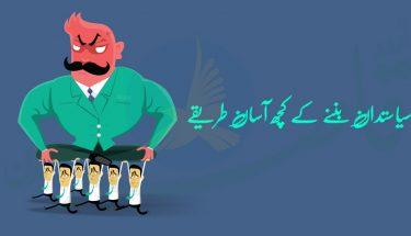 پاکستانی سیاستدان بننے کے کچھ آسان طریقے