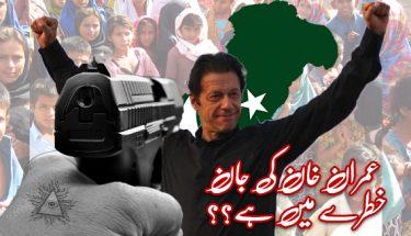عمران خان کی جان خطرے میں ہے؟؟