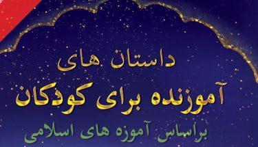 بچوں کے لئے عارف کسانہ کی کتاب اب فارسی زبان میں بھی شائع