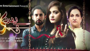پاکستانی ڈرامہ، بےدردی
