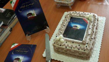 تہران یونیورسٹی ایران میں ڈاکٹر عارف کسانہ کے فارسی ایڈیشن کی تقریب رونمائی