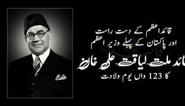 قائد ملت لیاقت علی خان
