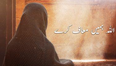 اللہ ہمیں معاف کرے