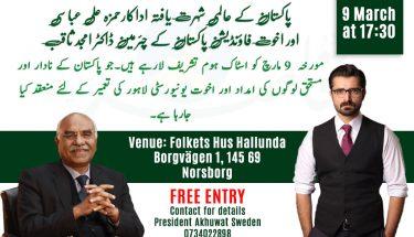 امدادی پروگرام برائے اخوت حمزہ علی عباسی کے ساتھ