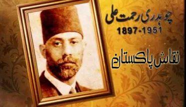 کے کے عزیز اور نقاش پاکستان چوہدری رحمت علی