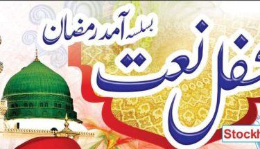محفل میلاد بسلسلہ آمد رمضان فتیا سکول میں ہوگا