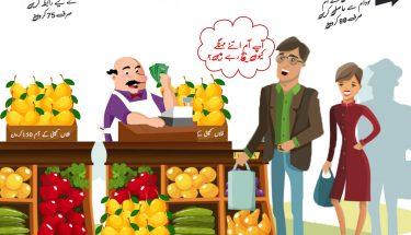 پاکستانی آم اور کاروباری  اخلاقیات