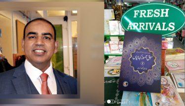 ڈاکٹر عارف محمود کسانہ کی کتاب سبق آموز کہانیاں 2 شائع ہوگئی