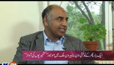 مسئلہ کشمیر کے حوالے سے خصوصی اور تفصیلی ٹی وی انٹرویو