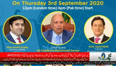 یو کے پاکستان بزنس کانسل کی جناب سے آن لائن بزنس کانفرنس کا انعقاد