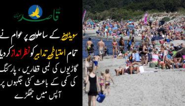 سویڈن کے ساحلوں پر عوام نے تمام احتیاطی تدابیر کو نظر انداز کردیا