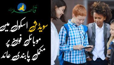 سویڈش اسکول میں موبائل فون پر مکمل پابندی عائد
