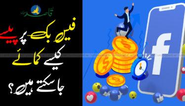 فیس بک پر لائو ویڈیو اور ایونٹ سے پیسے کمائیں