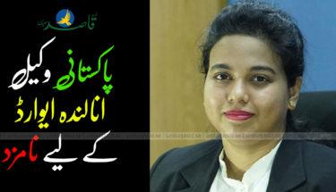 پاکستانی وکیل انالندھ ایوارڈ کے لیے نامزد