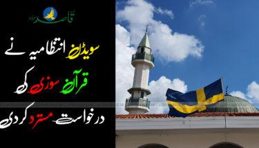 سویڈن انتظامیہ نے قرآن سوزی کی درخواست مسترد کردی