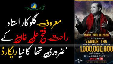 معروف گلوکار استاد راحت فتح علی خان کے 'ضروری تھا' کا نیا ریکارڈ