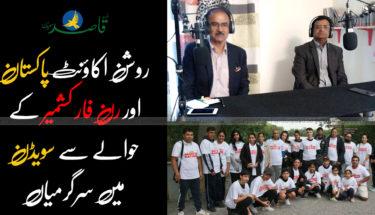 روشن اکاؤنٹ پاکستان اور رن فار کشمیر کے حوالے سے سویڈن میں سرگرمیاں
